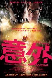 Accident Movie Poster, 2009, Louis Koo, Richie Ren