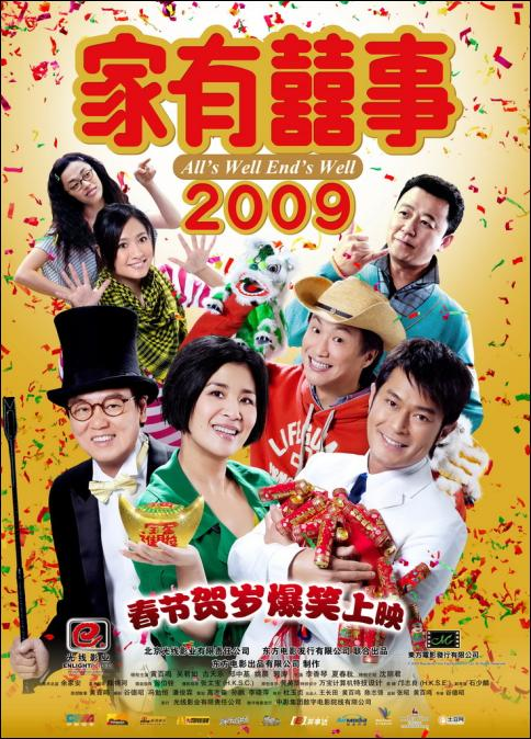 All's Well, Ends Well 2009, Louis Koo