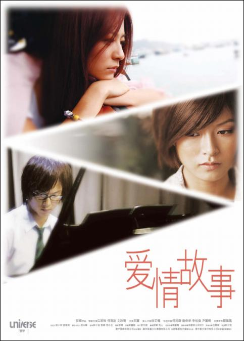 Basic Love Movie Poster, 2009, Actress: Janice Man Wing-San, Hot Picture, Hong Kong Film
