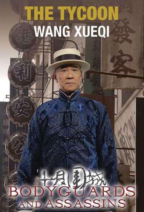Bodyguards and Assassins, 2009, Wang Xueqi