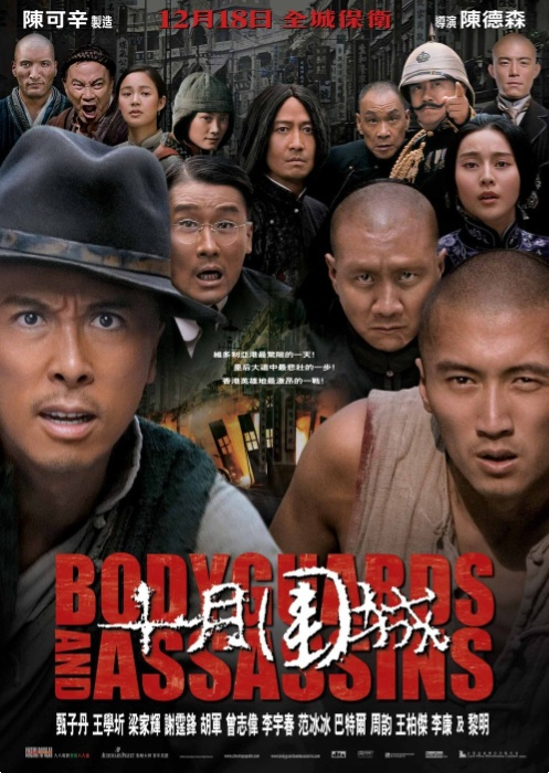 Bodyguards and Assassins Movie Poster, 2009, Actor: Wang Bo-Chieh, Hong Kong Film
