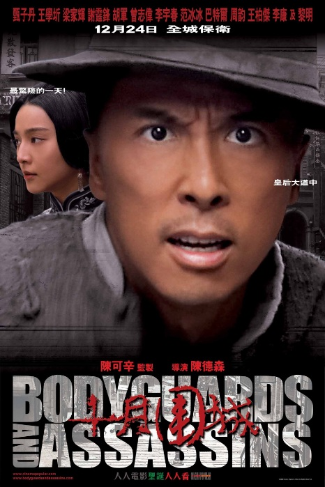 Bodyguards and Assassins Movie Poster, 2009, Actor: Donnie Yen Chi-Tan, Fan Bingbing, Hong Kong Film