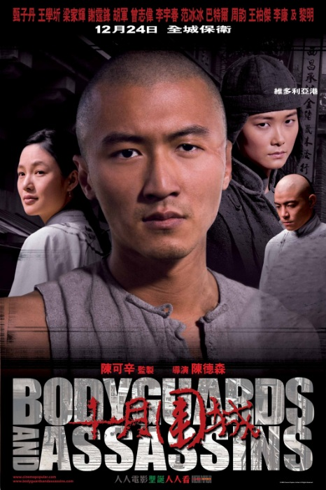 Bodyguards and Assassins, 2009, Nicholas Tse