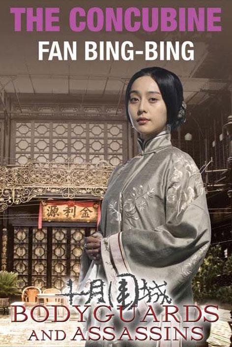Bodyguards and Assassins Movie Poster, 2009, Actress: Fan Bingbing, Hong Kong Film