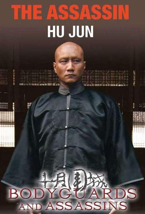 Bodyguards and Assassins Movie Poster, 2009, Actor: Hu Jun, Hong Kong Movie