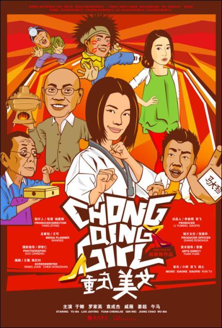 Chongqing Girl