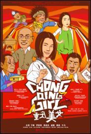 Chongqing Girl Movie Poster, 2009, Yu Na