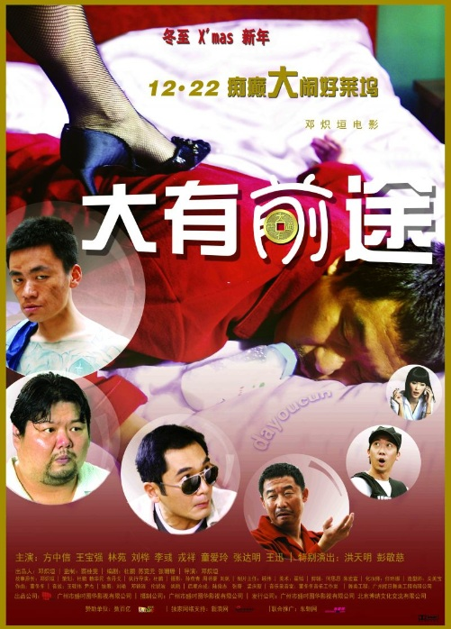 Da You Cun Bright Future Movie Poster, 2009, Actor: Alex Fong Chung-Sun, Chinese Film