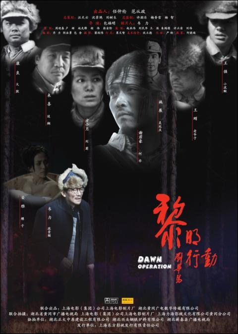 Dawn Operation Movie Poster, 2009, Actress: Anya Wu, Chinese Film