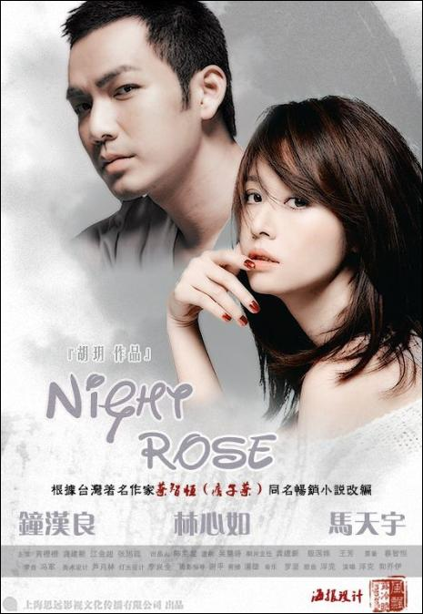 Evening of Roses Movie Poster, 2009