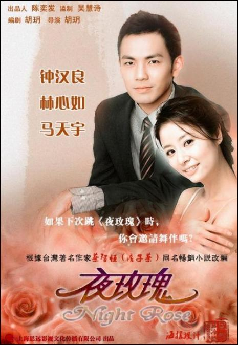 Evening of Roses Movie Poster