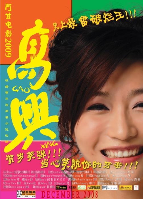 Gao Xing Movie Poster, Tian Yuan