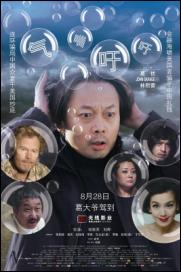 Gasp Movie Poster, 2009, Ge You, Wilson Chen
