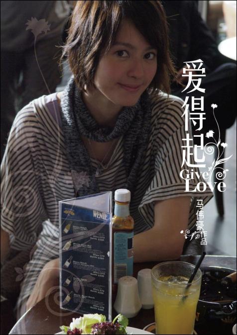 Actress: Gigi Leung Wing-Kei, Give Love Movie Poster, 2009, Hong Kong Film
