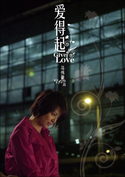 Give Love Movie Poster, 2009, Actress: Gigi Leung Wing-Kei, Hong Kong Film