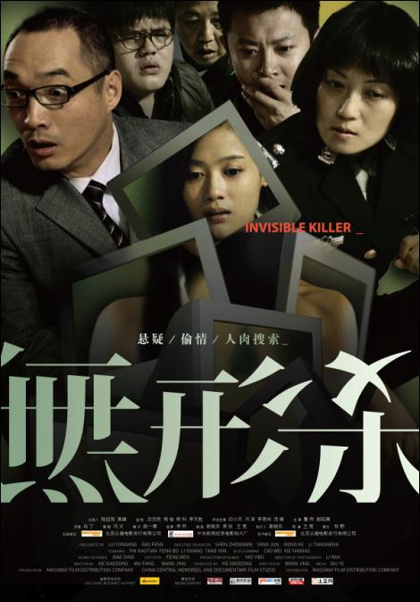 Invisible Killer, Yin Xiaotian