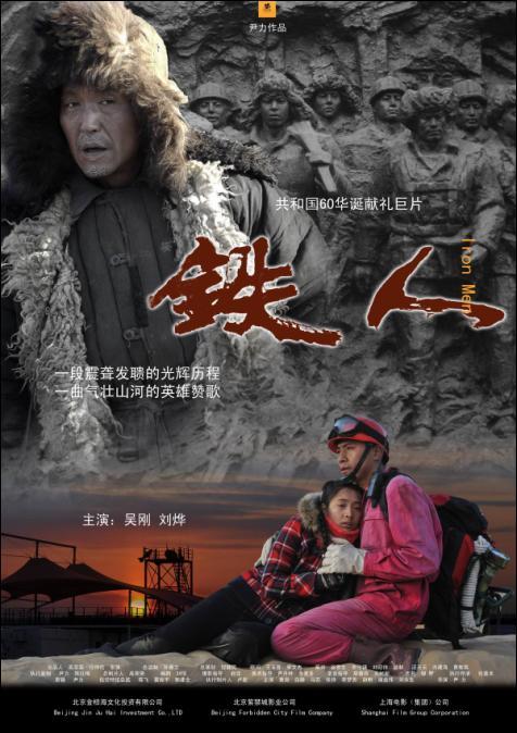 Iron Men Movie Poster, 2009, Wu Gang