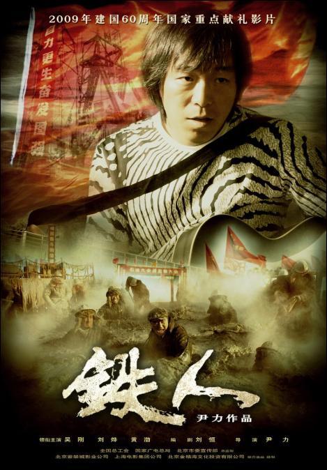 Iron Men Movie Poster, 2009