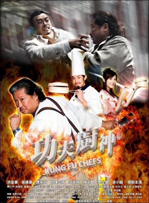 Kung Fu Chefs Movie Poster, 2009, Actor: Sammo Hung Kam-Bo, Hong Kong Film