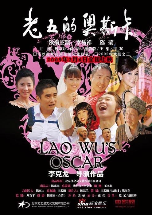 Lao Wu's Oscar Movie Poster 1, 2009, Li Yixiang, Chen Ying, Shang Hua