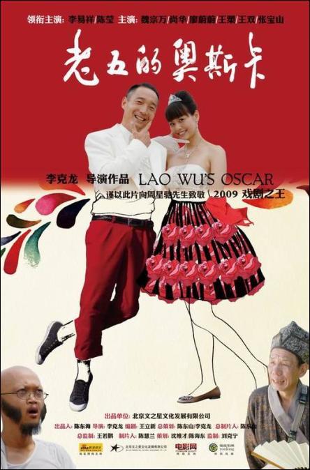 Lao Wu's Oscar Movie Poster 2, 2009, Li Yixiang, Chen Ying