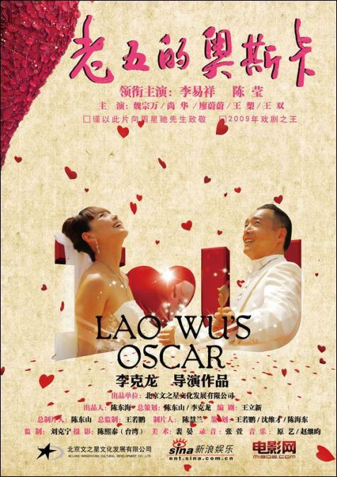 Lao Wu's Oscar