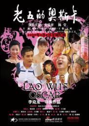 Lao Wu's Oscar Movie Poster, 2009, Li Yixiang, Chen Ying
