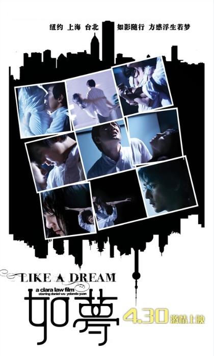 Like a Dream, Daniel Wu