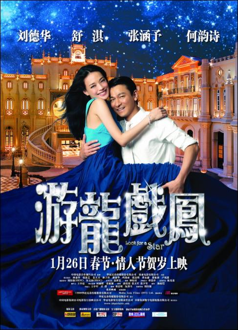 Look for a Star Movie Poster, 2009, Actress: Shu Qi, Hot Picture, Hong Kong Film
