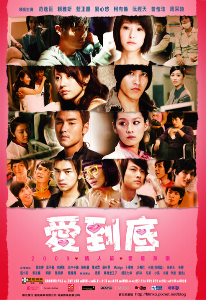 L-O-V-E Movie Poster, 2009, Actress: Chie Tanaka, Taiwanese Film