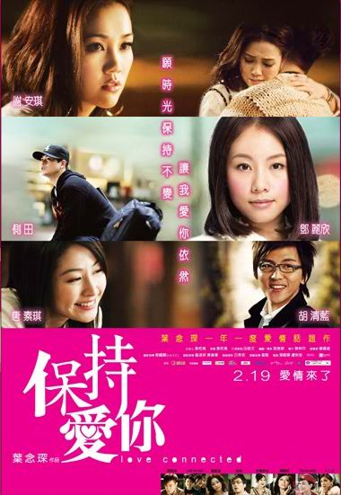 Love Connected Movie Poster, 2009, Actress: Stephy Tang Lai-Yun, Hot Picture, Hong Kong Film