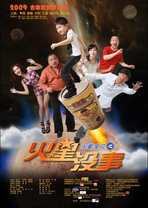 Mars Baby Movie Poster, 2009, Huang Lei, Xie Na
