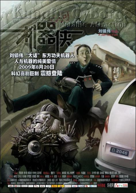 Metallic Attraction: Kungfu Cyborg Movie Poster, 2009, Actor: Hu Jun, Hong Kong Movie