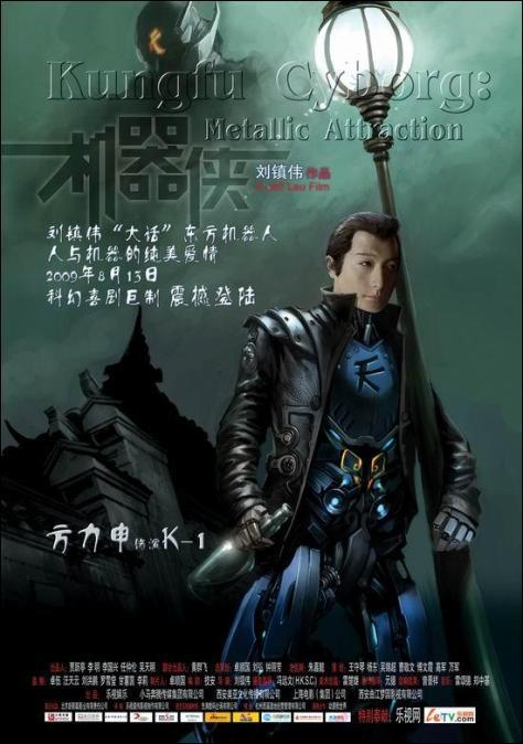 Metallic Attraction: Kungfu Cyborg Movie Poster, 2009, Actor: Alex Fong Lik-Sun, Hong Kong Film