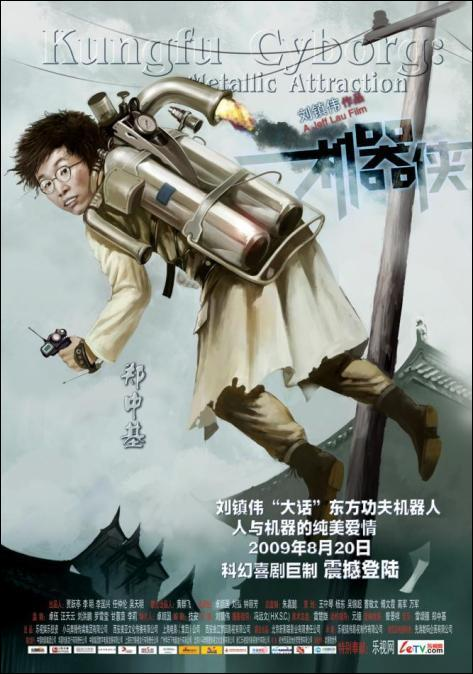 Metallic Attraction: Kungfu Cyborg Movie Poster, 2009, Actor: Ronald Cheng Chung-Kei, Hong Kong Film