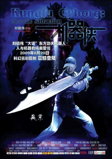 Metallic Attraction: Kungfu Cyborg Movie Poster, 2009, Actor: Jacky Wu Jing, Hong Kong Film