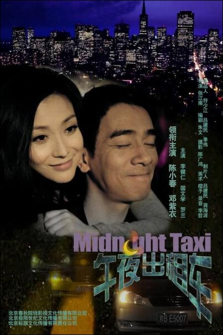 Midnight Taxi Movie Poster, 2009, Actor: Jordan Chan Siu-Chun, Chinese Film