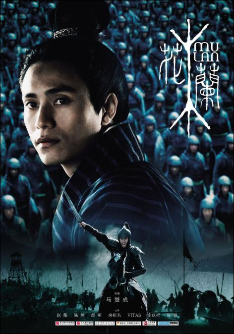 Mulan Movie Poster, 2009, Chen Kun