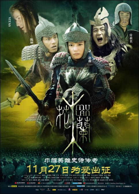 Mulan Movie Poster, 2009, Actor: Hu Jun, Chinese Movie
