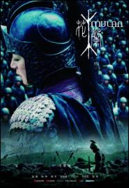 Mulan Movie Poster, 2009, Zhao Wei