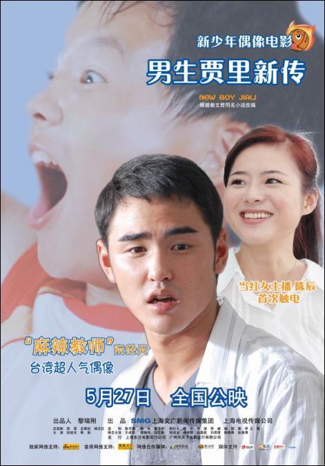 New Boy Jiali Movie Poster, 2009, Actor: Ethan Ruan Jing-Tian, Chinese Film