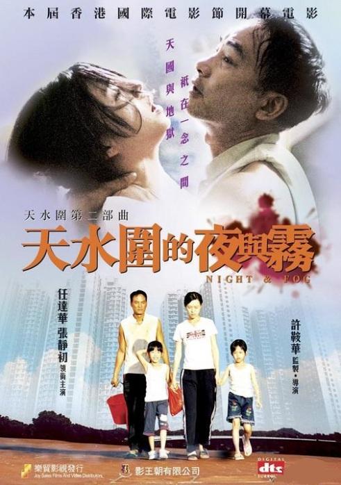 Night and Fog Movie Poster, 2009, Actress: Zhang Jingchu, Hong Kong Film, Simon Yam