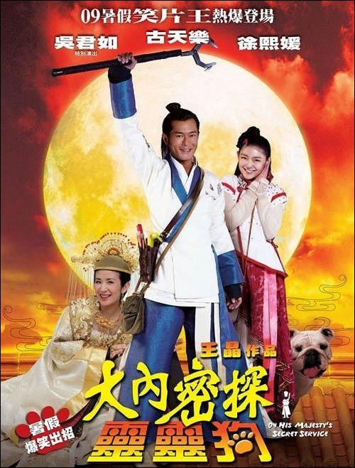 On His Majesty's Secret Service, Louis Koo