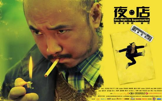 Actor: Xu Zheng, Chinese Film, One Night in Supermarket Movie Poster, 2009