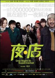One Night in Supermarket Movie Poster
