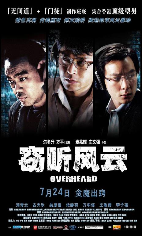 Overheard Movie Poster, 2009, Louis Koo