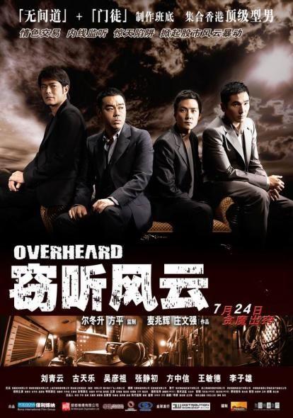 Overheard Movie Poster, 2009, Actor: Alex Fong Chung-Sun, Hong Kong Film