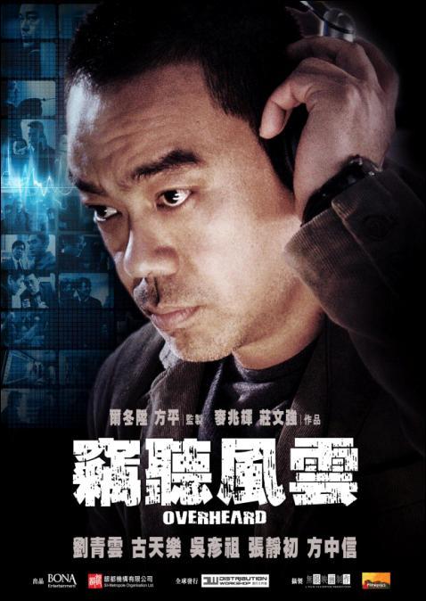 Overheard, Lau Ching-Wan