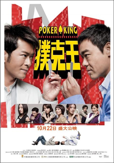 Poker King, Lau Ching-Wan