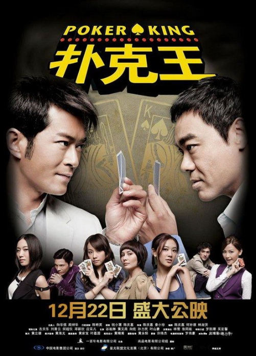 Poker King Movie Poster, 2009